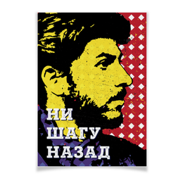 "Плакат A3(29.7x42) ""Поп-арт плакат с молодым Сталиным"" - поп-арт, цитата, плакат, сталин, ни шагу назад"