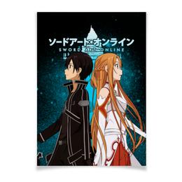 """Плакат A3(29.7x42) """"Мастера меча онлайн"""" - аниме, манга, sword art online, мастера меча онлайн, sao"""