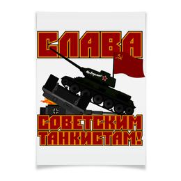 """Плакат A3(29.7x42) """"Слава советским танкистам!"""" - победа, 9 мая, день победы, танк т-34, подбитый танк тигр"""
