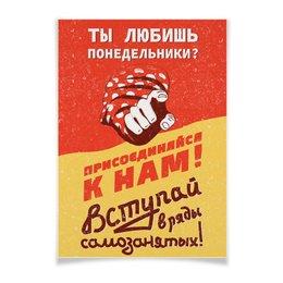 """Плакат A3(29.7x42) """"Любишь понедельники? Самозанятый 2019"""" - ссср, ретро, труд, плакат, агитация"""