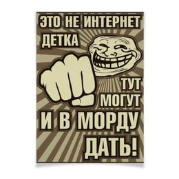 """Плакат A3(29.7x42) """"Это не интернет!"""" - мем, trollface, тролль, троллфейс, mem"""