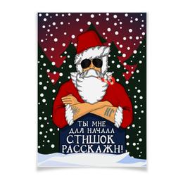 "Плакат A3(29.7x42) ""Суровый дед мороз"" - новый год, new year, санта клаус, santa, стих"