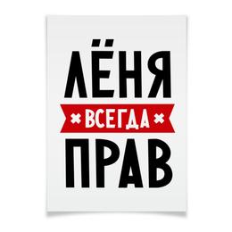 """Плакат A3(29.7x42) """"Лёня всегда прав"""" - всегда прав"""