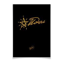 """Плакат A3(29.7x42) """"Идол Звезда - Ego Sun"""" - золото, солнце, леттеринг, эго, престиж"""