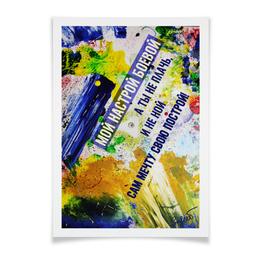 """Плакат A3(29.7x42) """"БЛУШАРТ - мотивация"""" - дизайн, графика, абстракция, блушарт"""
