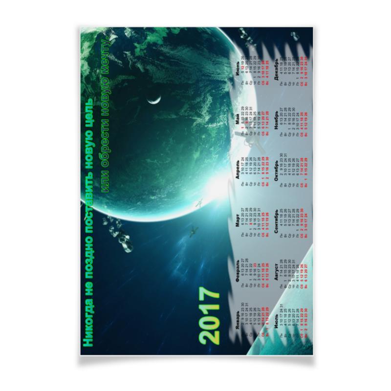 Плакат A2(42x59) Printio Календарь 2017 космос планшет а4 космос планета лам картон