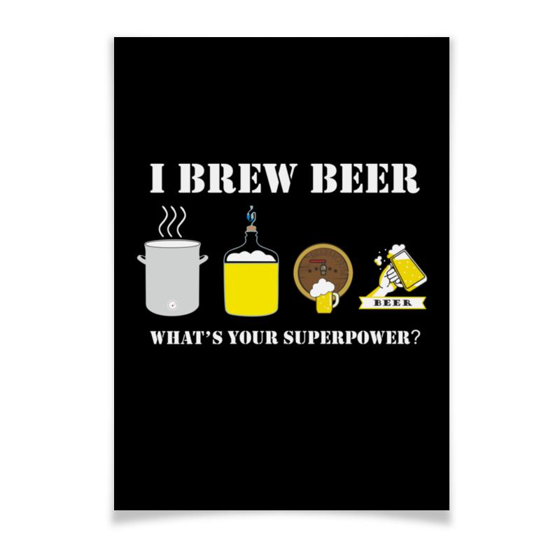 Плакат A2(42x59) Printio Я варю пиво, а в чем твоя суперсила. плакат a2 42x59 printio драко малфой