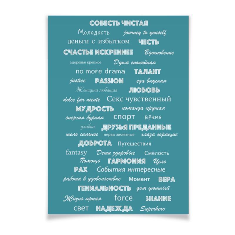 Плакат A2(42x59) Printio Мантра для настоящих мужчин одежда для мужчин