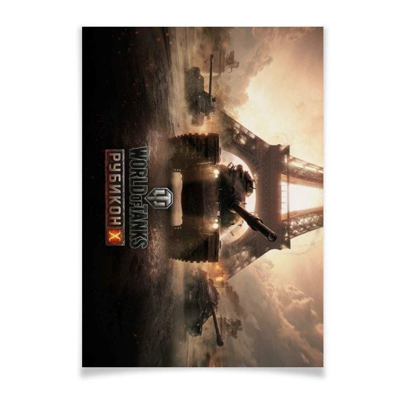 Плакат A2(42x59) Printio World of tanks printio плакат a2 42x59