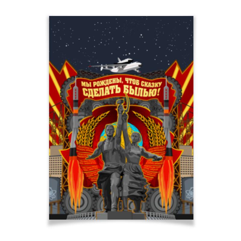 Плакат A2(42x59) Printio Советский союз плакат a2 42x59 printio silvia s15