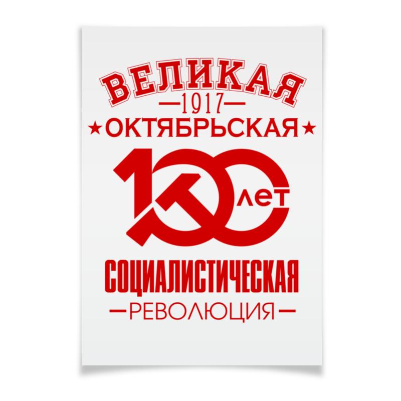 Плакат A2(42x59) Printio Октябрьская революция холст 30x60 printio октябрьская революция