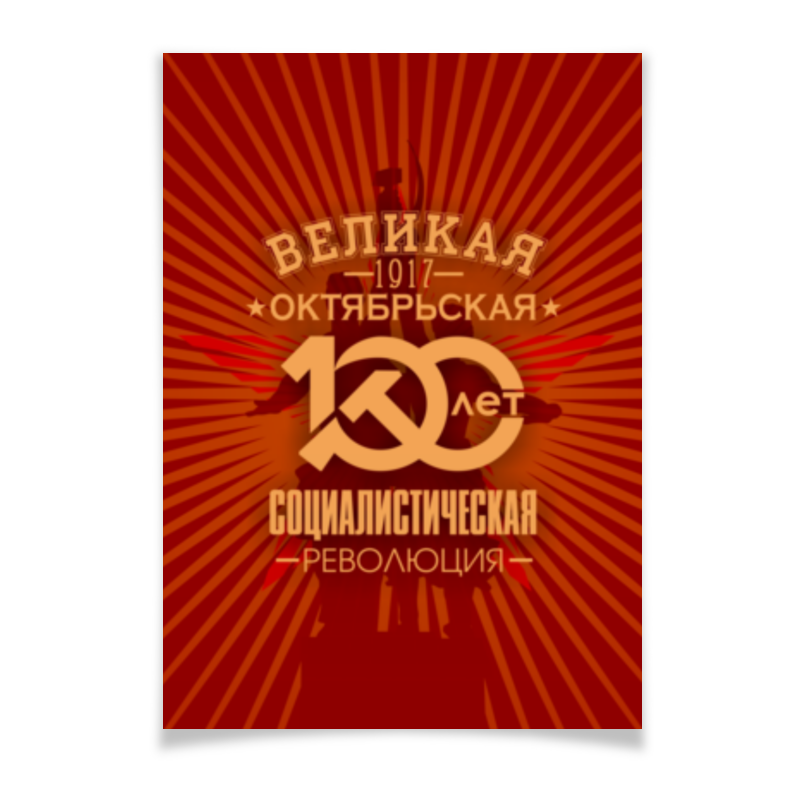 Плакат A2(42x59) Printio Октябрьская революция мякиши игрушка грелка доктор мякиш сова