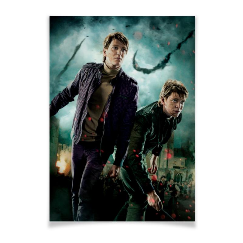 Плакат A2(42x59) Printio Братья уизли плакат a2 42x59 printio фреди меркури