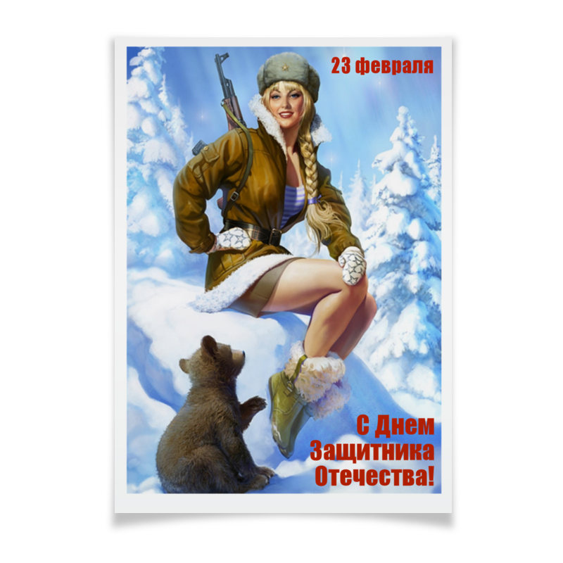 Фото - Плакат A2(42x59) Printio На 23 февраля коллегам плакат a2 42x59 printio советский к 23 февраля л голованов 1946