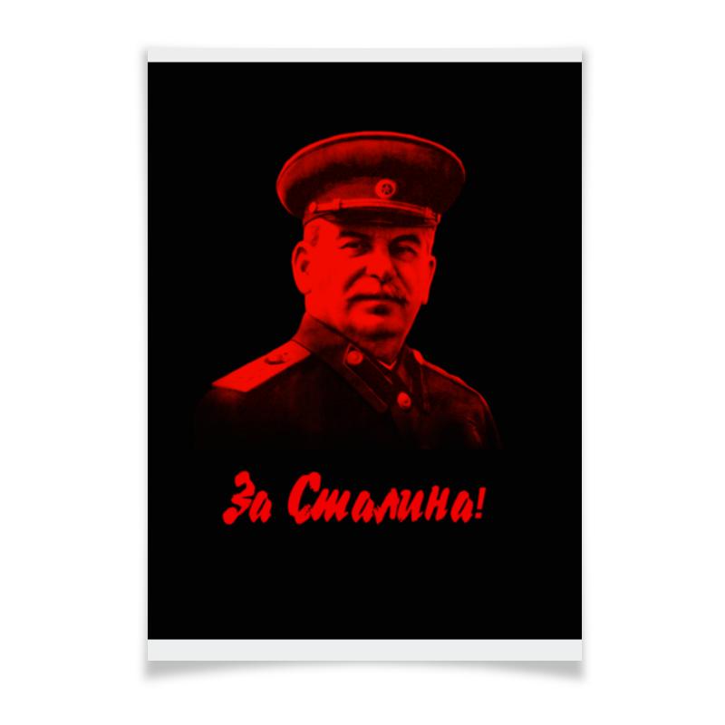 Плакат A2(42x59) Printio За сталина! плакат a2 42x59 printio противостояние