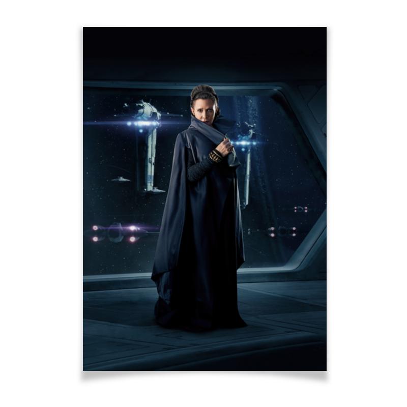 Плакат A2(42x59) Printio Звездные войны - лея плакат a2 42x59 printio читай ленина