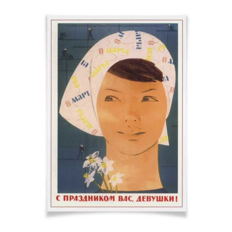 Плакат A2(42x59) Printio На 8 марта коллегам