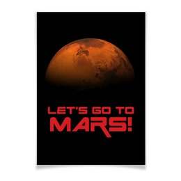 "Плакат A2(42x59) ""Let's go to Mars!"" - марс, космос, астрономия, наука, the spaceway"