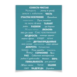"""Плакат A2(42x59) """"Мантра для настоящих мужчин"""" - подарок, мантра, пожелание, бирюзовый"""