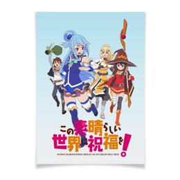 """Плакат A2(42x59) """"KonoSuba"""" - аниме, манга, этот замечательный мир, konosuba, kono subarashii sekai ni syukufuku wo"""