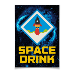 "Плакат A2(42x59) ""Space Drink"" - наука, thespaceway, space drink"
