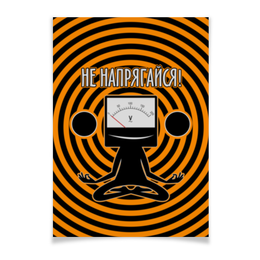 """Плакат A2(42x59) """"Не напрягайся!"""" - йога, вольт, напряжение, электрик, вольтметр"""