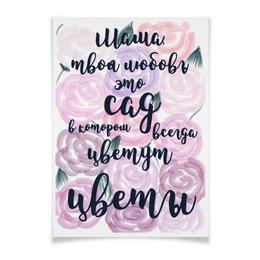 """Плакат A2(42x59) """"Мама твоя любовь"""" - любовь, мама, цитата, для мамы, постер"""