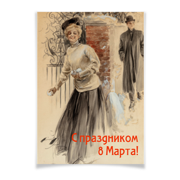 "Плакат A2(42x59) ""на 8 Марта"" - арт, девушка, 8 марта, harrison fisher, 8мар"