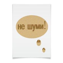 "Плакат A2(42x59) """"Не шуми!"" Надпись"" - текст, слова, шутливая, шутка, фраза"