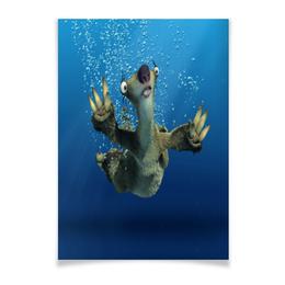 """Плакат A2(42x59) """"Ледниковый период (Сид под водой)"""" - мультфильм, ледниковый период, ленивец, ice age, сид"""
