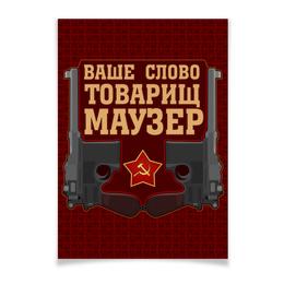 """Плакат A2(42x59) """"Товарищ Маузер"""" - пистолет, ссср, революция, серп и молот, большевик"""