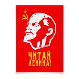 "Плакат A2(42x59) ""Читай Ленина!"" - ленин, россия, флаг, путин, коммунизм"