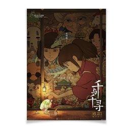 """Плакат A2(42x59) """"Унесённые призраками / Spirited Away"""" - аниме, миядзаки, spirited away, унесённые призраками, хаяо миядзаки"""