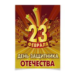 """Плакат A2(42x59) """"Мужчинам с 23 февраля"""" - праздник, 23 февраля, подарок, день защитника отечества, милитари"""
