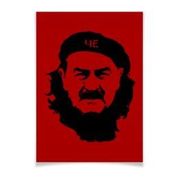 """Плакат A2(42x59) """"Черчесов"""" - футбол, россия, russia, че гевара, черчесов"""