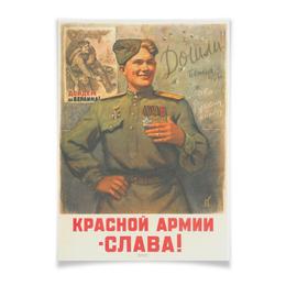 """Плакат A2(42x59) """"""""Красной Армии - слава!"""" (Л.Голованов, 1946)"""" - 23 февраля, дедушка, день защитника отечества, 9 мая, день победы"""