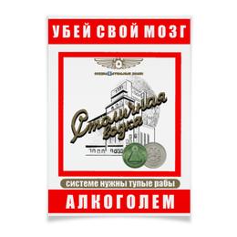 """Плакат A2(42x59) """"Убей свой мозг алкоголем!"""" - водка, зож, джек дениелс, столичная, коб"""
