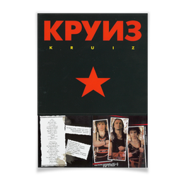 "Плакат A2(42x59) ""Круиз"" - советская -русская метал группа"