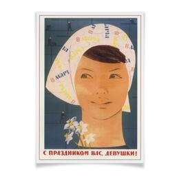 """Плакат A2(42x59) """"на 8 Марта коллегам"""" - арт, девушка, 8 марта, винтаж, 8мар"""