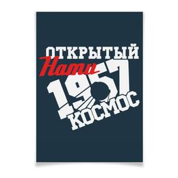 """Плакат A2(42x59) """"Открытый нами космос"""" - ссср, космос, россия, спутник, 1957"""