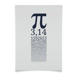 "Плакат A2(42x59) ""Число Пи"" - математика, алгебра, гик, число, пи"