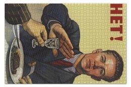 """Пазл 73.5 x 48.8 (1000 элементов) """"Советский плакат, 1954 г."""" - алкоголь, ссср, плакат, пьянство"""