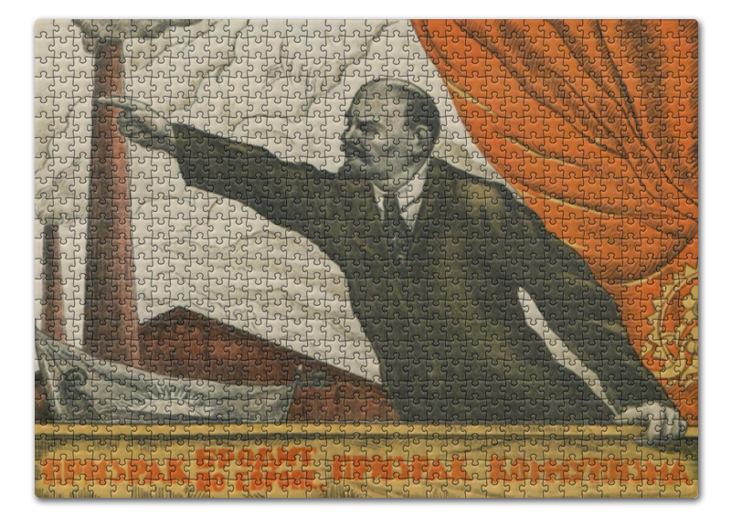 Пазл 43.5 x 31.4 (408 элементов) Printio Советский плакат, 1924 г. рельефные панели г москва