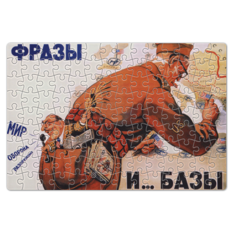 Пазл магнитный 18 x 27 (126 элементов) Printio Советский плакат, 1952 г. пазл магнитный 18 x 27 126 элементов printio советский плакат 1923 г