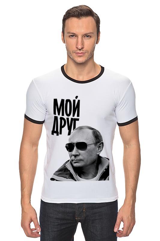Футболка Рингер Printio Мой друг by hearts of russia неизвестный друг