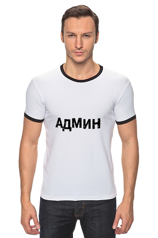 цена на Футболка Рингер Printio Админ (выносите админ) бел