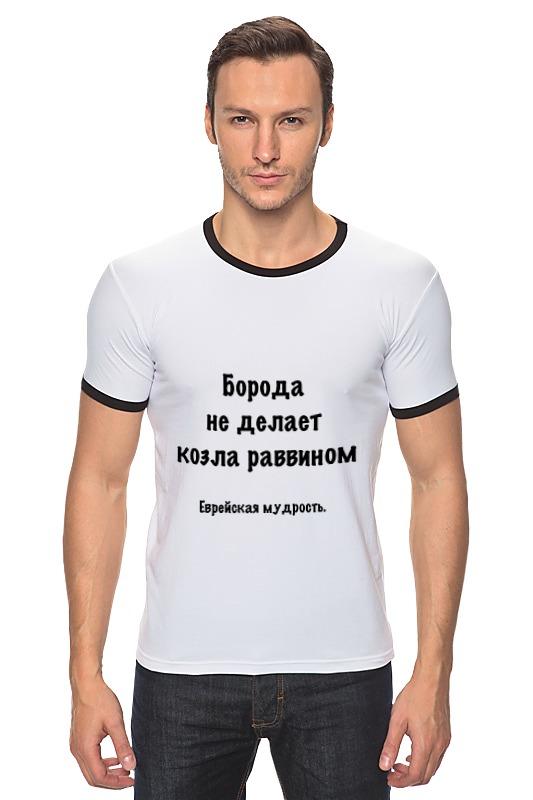 Футболка Рингер Printio Еврейская мудрость м о гершензон мудрость пушкина