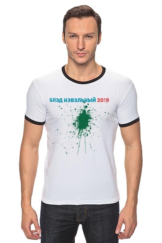 Футболка Рингер Printio Навальный футболка рингер printio навальный