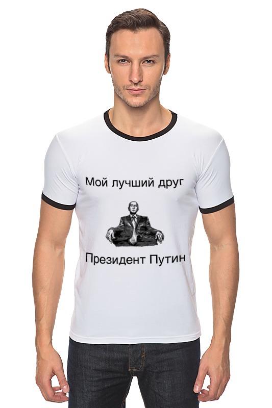 Футболка Рингер Printio Лучший друг президент путин неизвестный друг