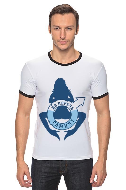 Футболка Рингер Printio Не перечь самцу футболка рингер printio война никогда не меняется